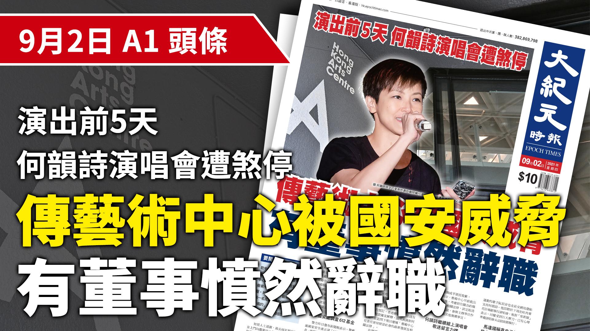 何韻詩原定下星期於壽臣劇院舉行演唱會,臨時遭香港藝術中心取消場地。(宋碧龍/大紀元)
