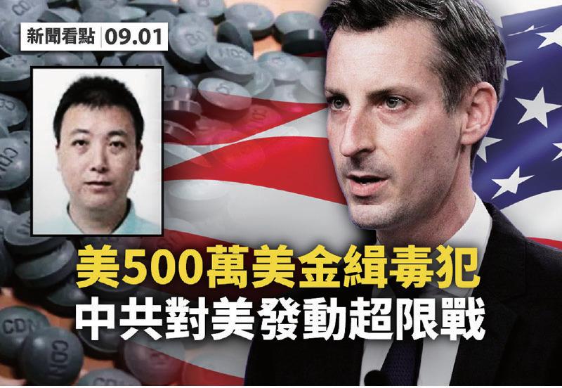 【新聞看點】美懸賞500萬緝毒犯 中共發起超限戰