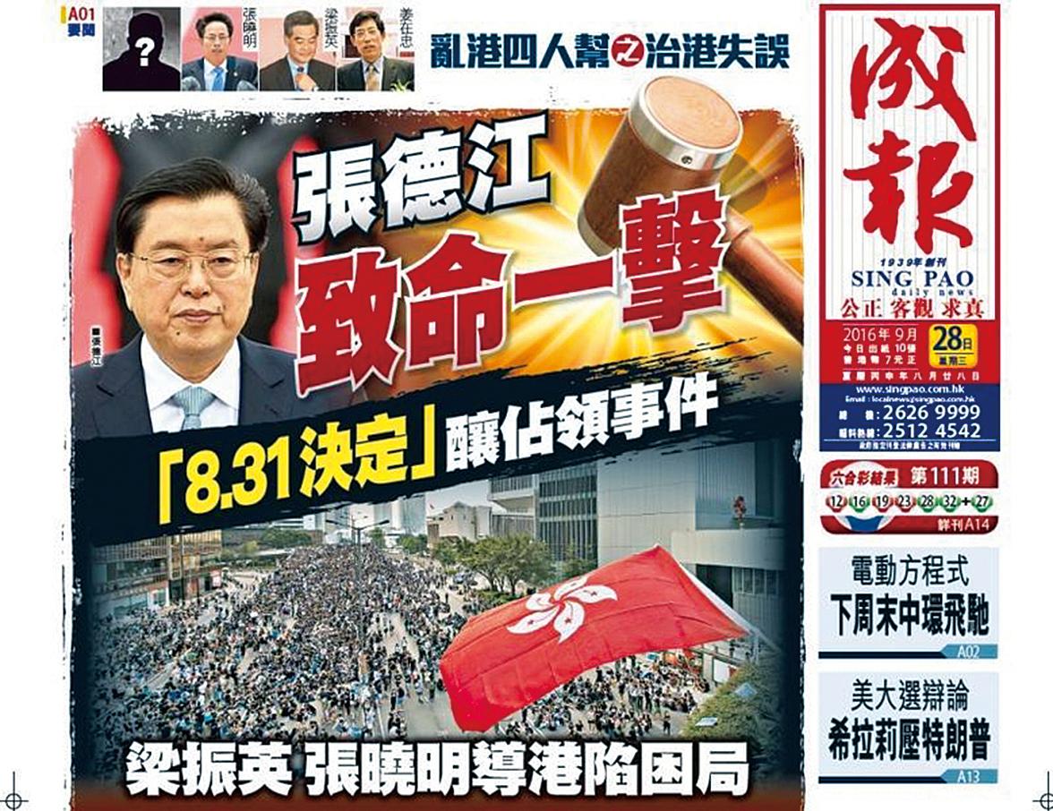 9月28日,香港雨傘運動兩周年,《成報》頭版猛批張德江亂港,直接導致港人爭取真普選的長達79天的雨傘運動。(《成報》截圖)