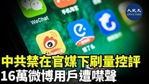 中共禁在官媒下刷量控評 16萬微博用戶遭噤聲