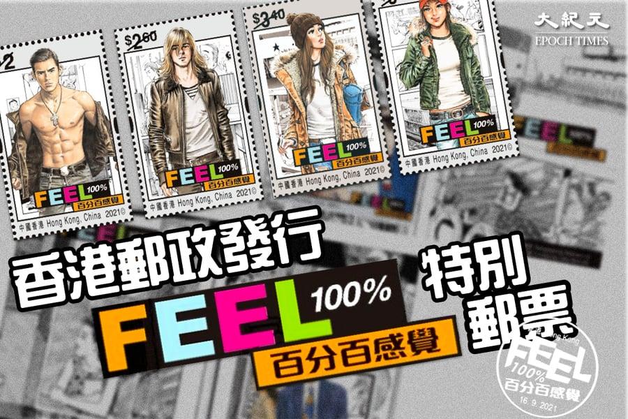 香港郵政推出漫畫「百分百感覺」特別郵票
