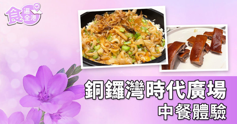 【食遍全港】銅鑼灣時代廣場中餐體驗