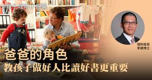 【親子理財小錦囊】爸爸的角色 教孩子做好人比讀好書更重要