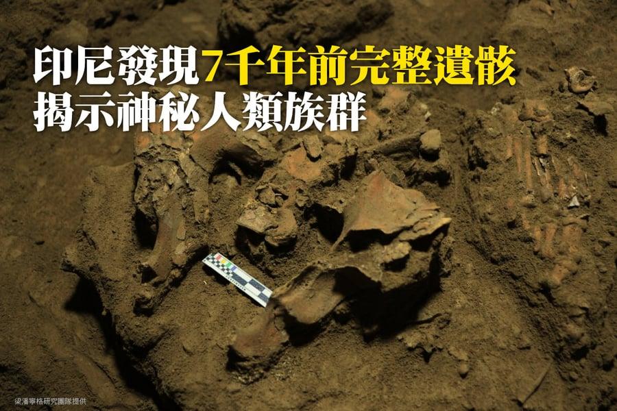 印尼發現7千年前完整遺骸 揭示神秘人類族群