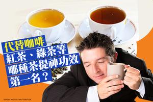 代替咖啡 紅茶、綠茶等哪種茶提神功效第一名?