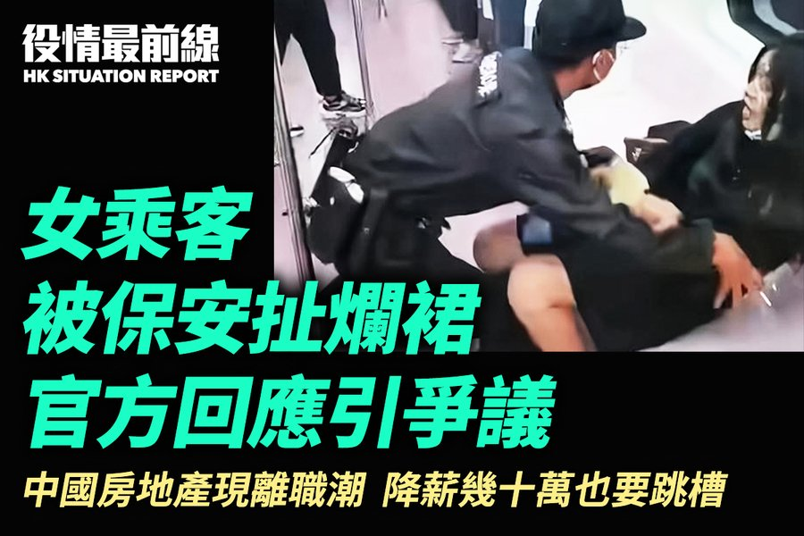 【9.3役情最前線】女乘客被保安扯爛裙 官方回應引爭議
