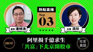 【珍言真語】潘焯鴻:阿里捐千億求生 「共富」下北京開股市