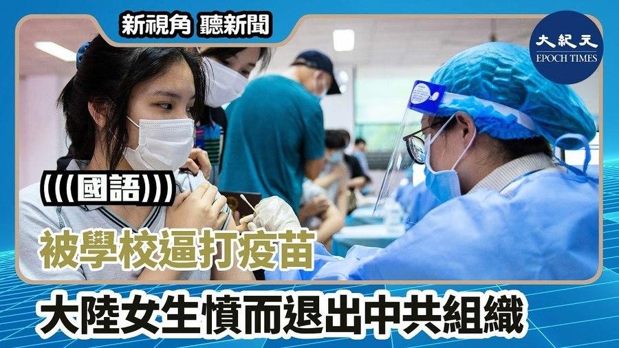 被學校逼打疫苗 大陸女生憤而退出中共組織