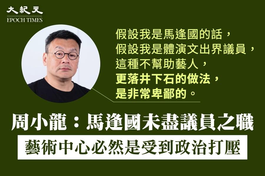 周小龍狠批馬逢國未盡議員之職  藝術中心必然是受到政治打壓