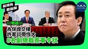 【新視角聽新聞】為保證交樓 許家印帶恆大 8名副總裁簽軍令狀