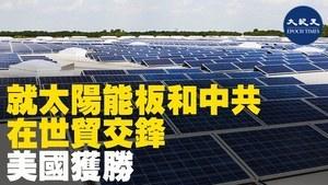 就太陽能板和中共在世貿交鋒 美國獲勝
