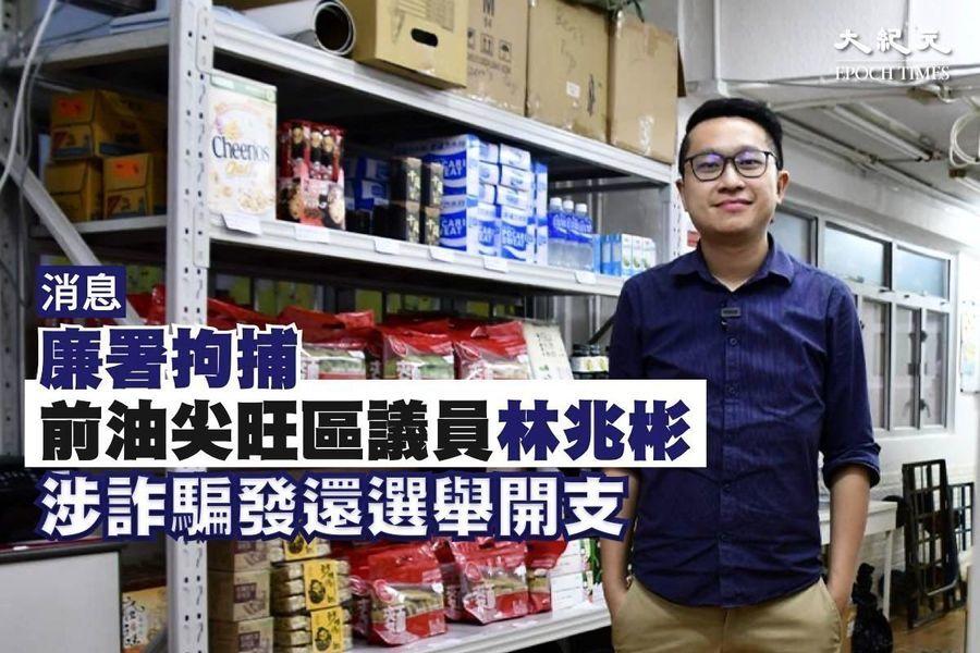 【更新】林兆彬今日被廉署拘捕 涉詐騙法還選舉開支晚上11點於FB報平安(影片)