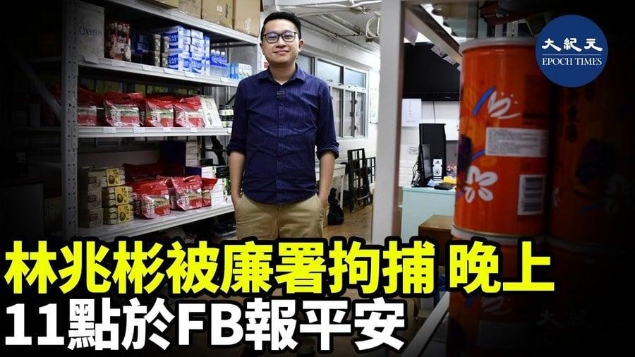林兆彬被廉署拘捕 晚上11點於FB報平安