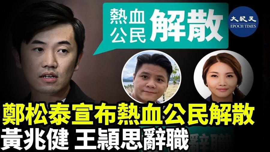 鄭松泰宣布熱血公民解散 黃兆建 王穎思辭職