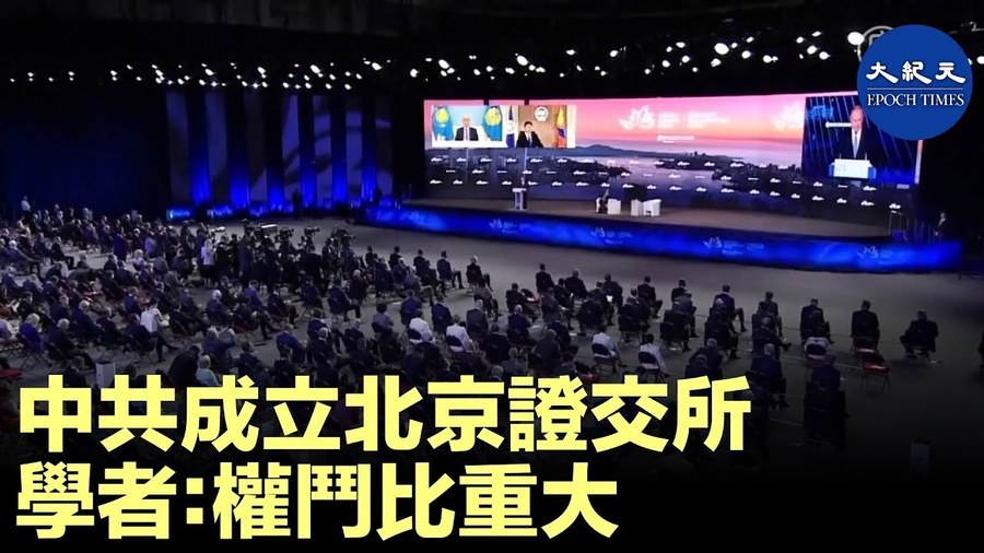中共成立北京證交所 學者:權鬥比重大