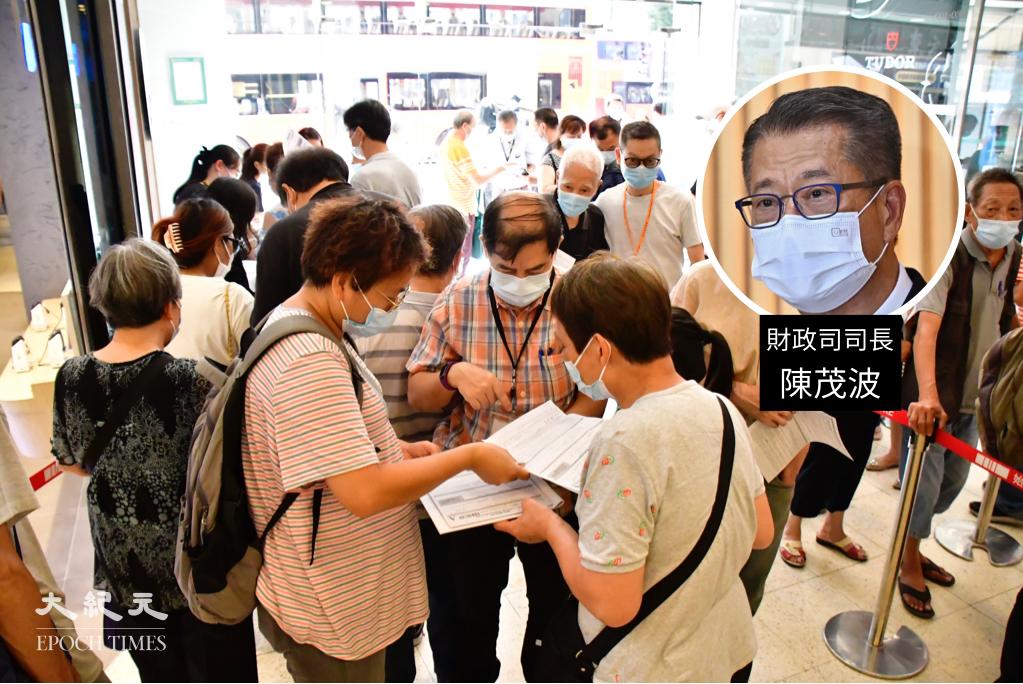財政司司長陳茂波今日(5日)在網誌回應消費券事件時表示,對長者舟車勞頓到旺角辦手續「感到很抱歉」。(大紀元製圖)
