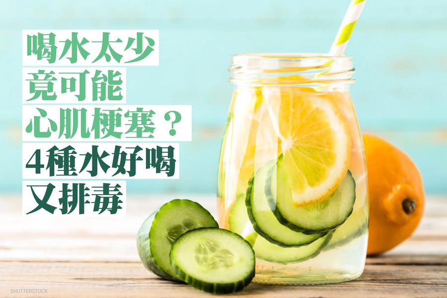 喝水太少竟可能心肌梗塞?4種水好喝又排毒