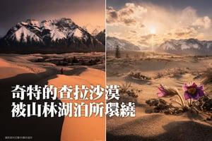 奇特的查拉沙漠 被山林湖泊所環繞(多圖)