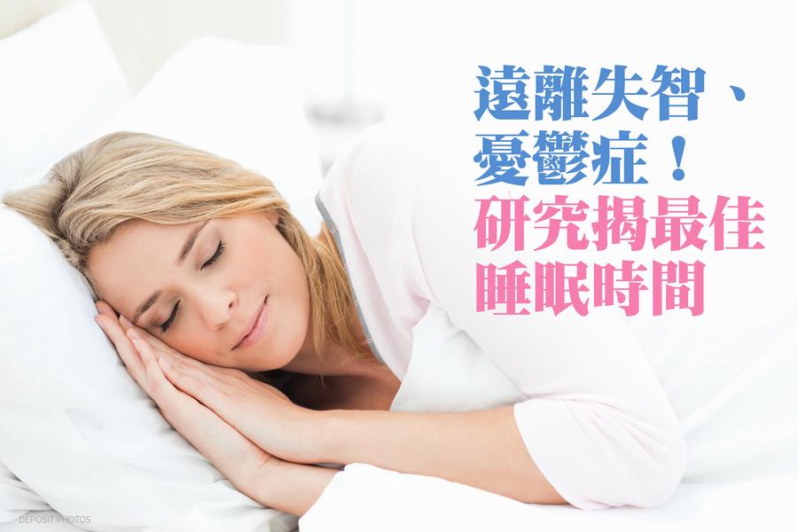 遠離失智、憂鬱症!研究揭最佳睡眠時間(影片)