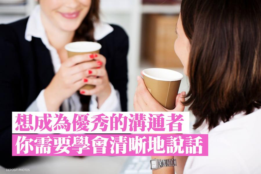 想成為優秀的溝通者 你需要學會清晰地說話