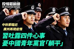 【9.6役情最前線】習近平講話吐露四件心事 憂中國青年黨官「躺平」