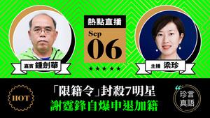 【珍言真語】鍾劍華:「限籍令」封殺7明星  謝霆鋒自爆申退加籍