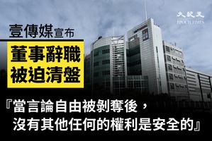 壹傳媒葉一堅等4名董事辭職  將進行清盤