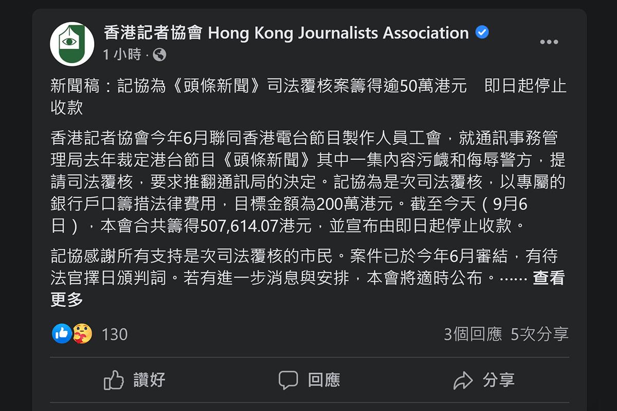 香港記者協會FB截圖