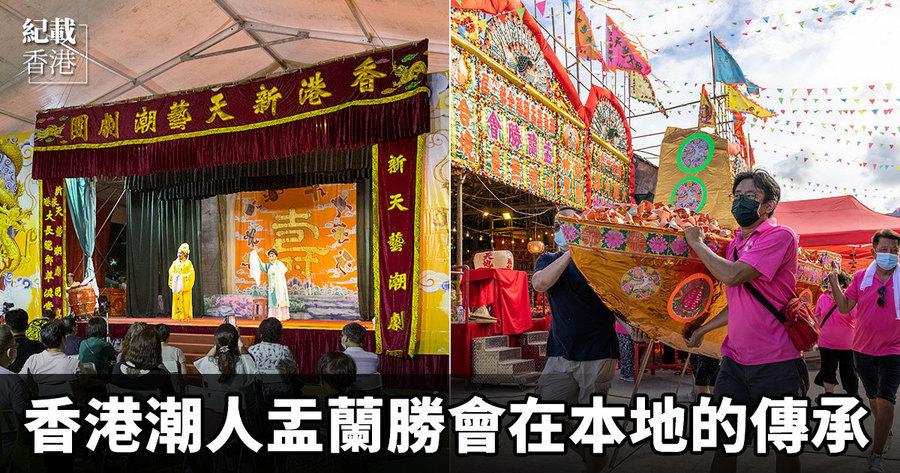 香港潮人盂蘭勝會在本地的傳承