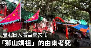 居港日人看盂蘭文化 「獅山媽祖」的由來考究