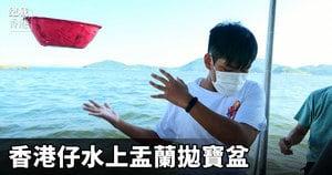 香港仔水上盂蘭拋寶盆