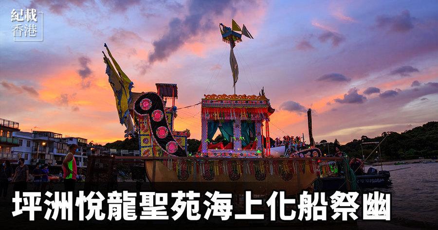 坪洲悅龍聖苑海上化船祭幽