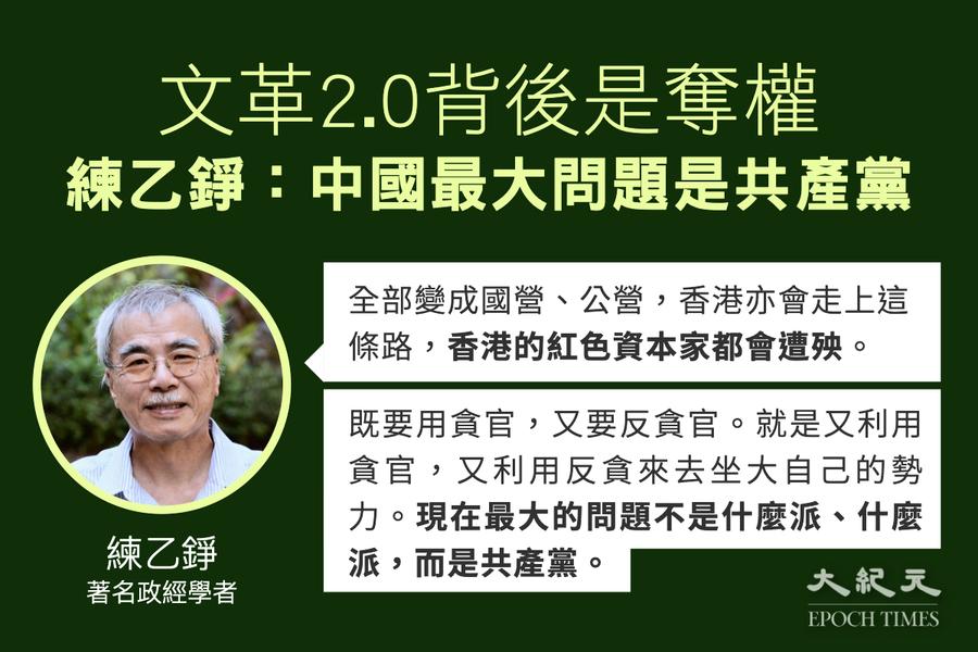 練乙錚:「文革2.0」目的在奪權 中國最大問題是共產黨
