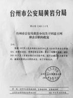 浙江前警察幫父舉報貪官 遭傳喚被迫逃亡