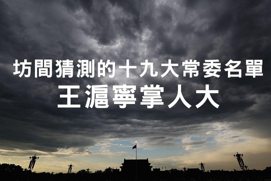 對於中共「十九大」的入常人選,坊間紛紛猜測。日前,有大陸和台灣學者預測了中共十九大7常委名單。分析認為,有望「入常」的習近平「智囊」王滬寧,或將掌管人大。(大紀元合成圖)