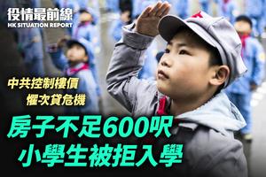 【9.7役情最前線】房子不足600呎小學生被拒入學