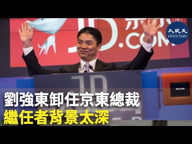 劉强東卸任京東總裁 繼任者背景太深