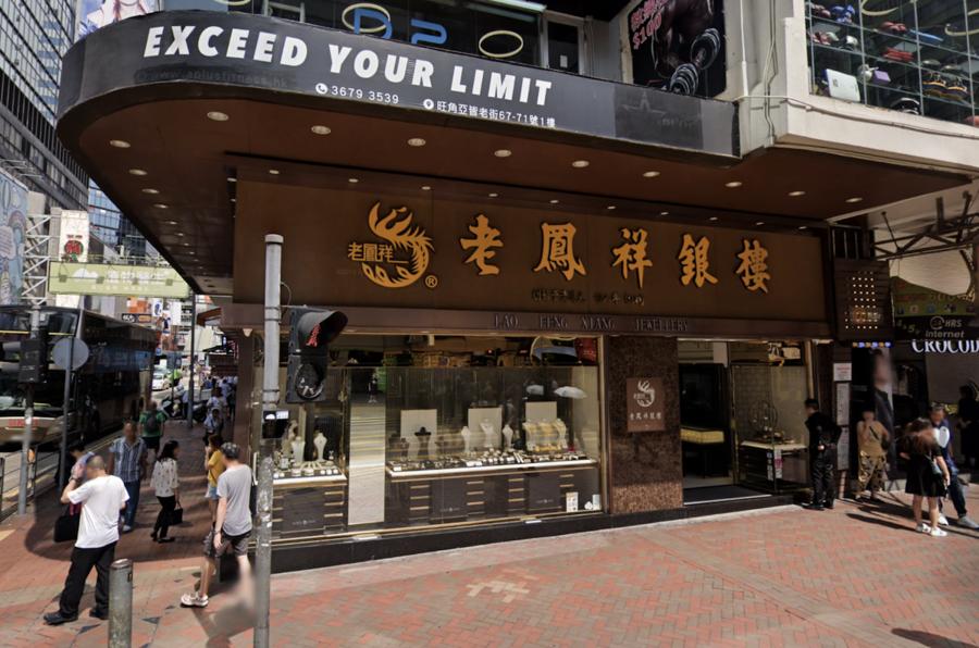 珠寶業7月零售額年增27% 行業經歷大起大落 老鳳祥亞皆老街原址租金插86%
