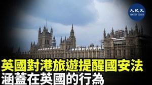 英國對港旅遊 提醒國安法涵蓋在英國的行為