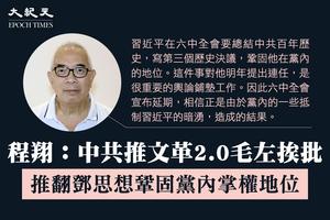 程翔:中共推文革2.0 毛左挨批  推翻鄧思想鞏固黨內掌權地位