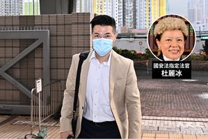初選案|范國威今申保釋被拒