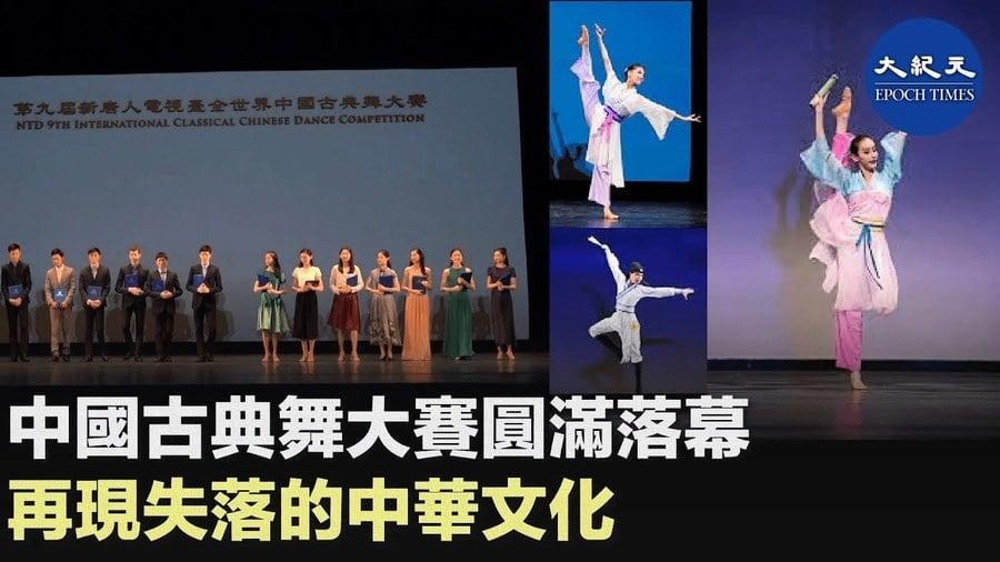 中國古典舞大賽圓滿落幕 再現失落的中華文化