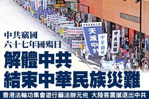 解體中共  結束中華民族災難