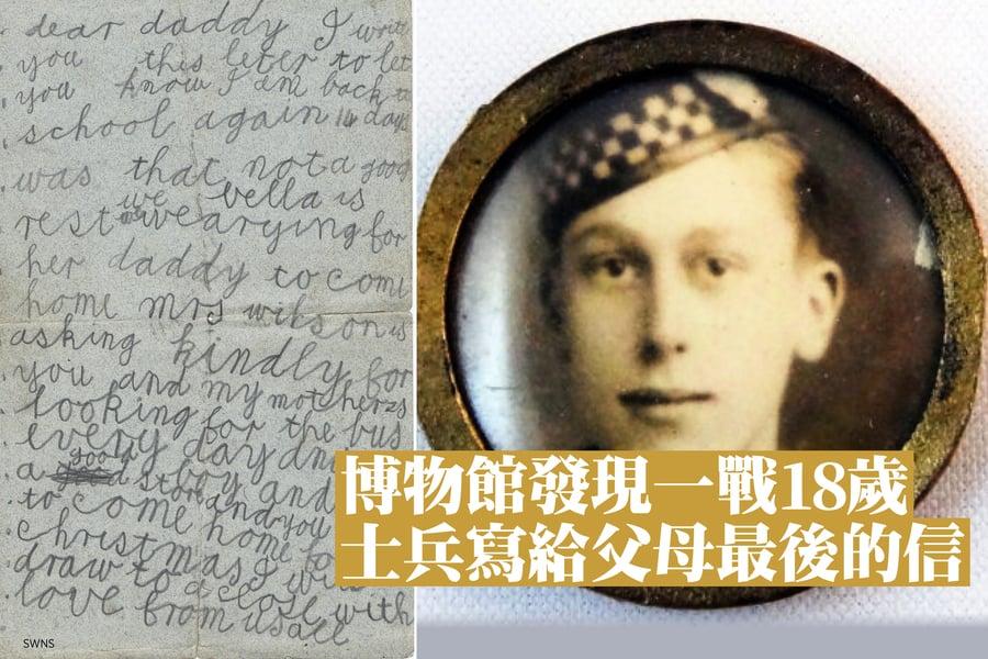 博物館發現一戰18歲士兵寫給父母最後的信