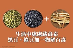 生活中處處藏毒素 黑豆、綠豆加一物解百毒