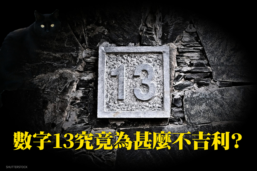 數字13究竟為甚麼不吉利?