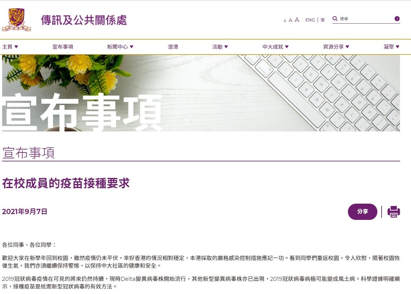 中文大學今日(7 日)在其網站宣布,全體教職員及學生須接種疫苗,如有人因醫療原因無法接種疫苗,必須至少每兩周進行一次定期自我檢測。(香港中文大學網站)