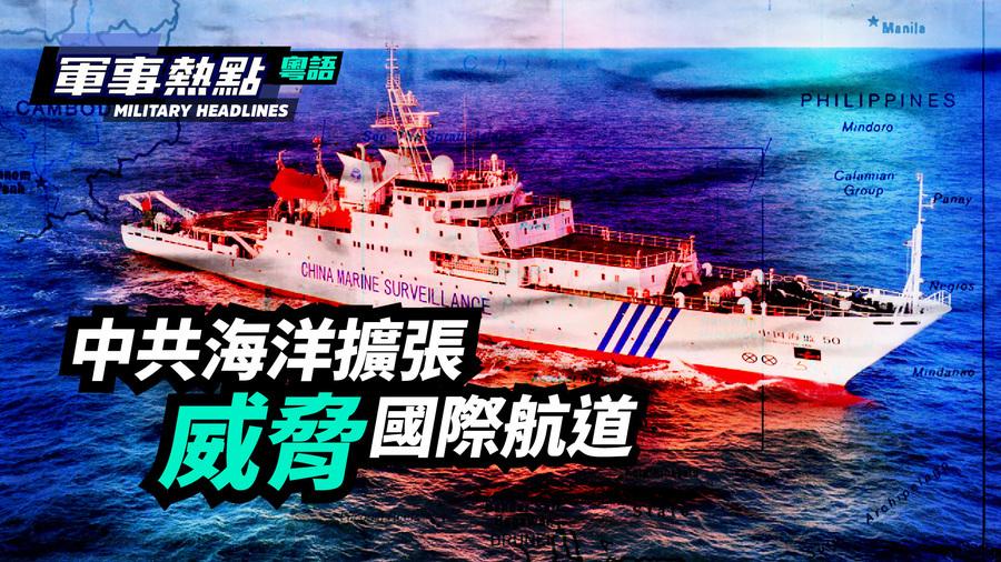 中共實施《海上交通安全法》修正案 美國:反對海洋擴張