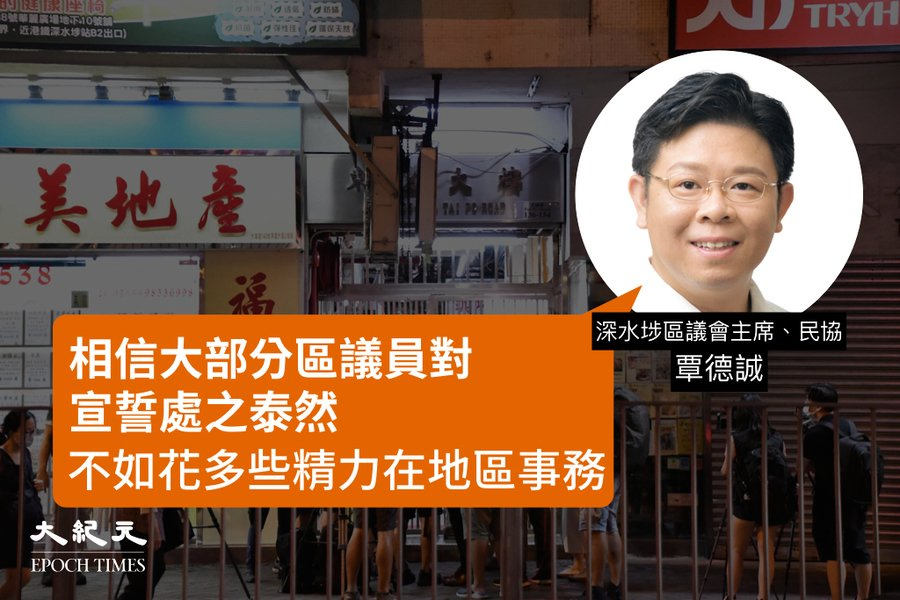 覃德誠料區議員對宣誓處之泰然:不如多花精力在地區事務