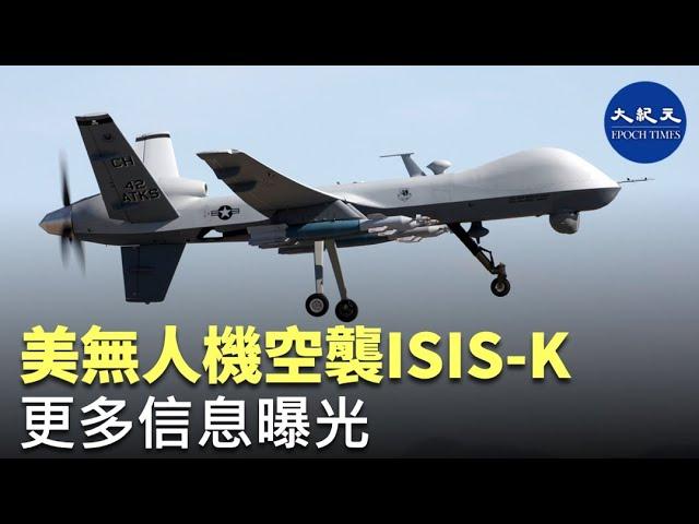 美無人機空襲ISIS-K 更多信息曝光
